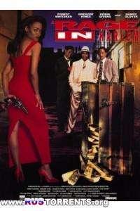 Ярость в Гарлеме | DVDRip