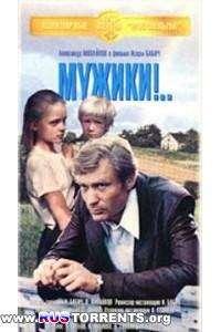 Мужики! | DVDRip