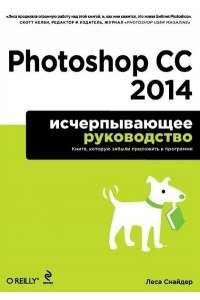 Леса Снайдер - Photoshop CC 2014. Исчерпывающее руководство | PDF
