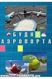 Будни аэропорта [01-78] | WEBRip 720p