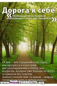 Дорога к себе