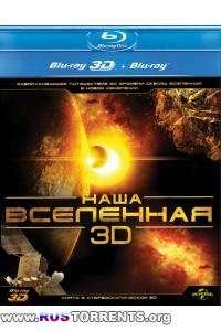 Наша Вселенная 3D | BDRip 1080p | 3D-Video HOU