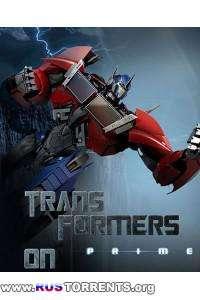 Трансформеры: Прайм (Сезон 1, серии 1-26(26))