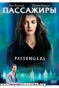 Пассажиры | HDRip | Лицензия