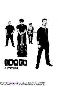 Lumen - Акустика | MP3