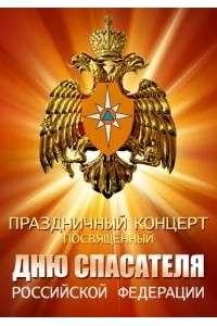 Праздничный концерт ко дню спасателя РФ | HDTVRip