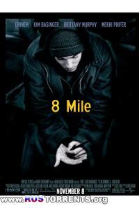 8 миля   DVDRip