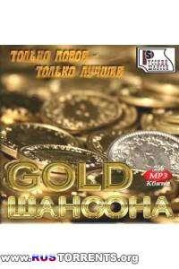 VA-Золото шансона