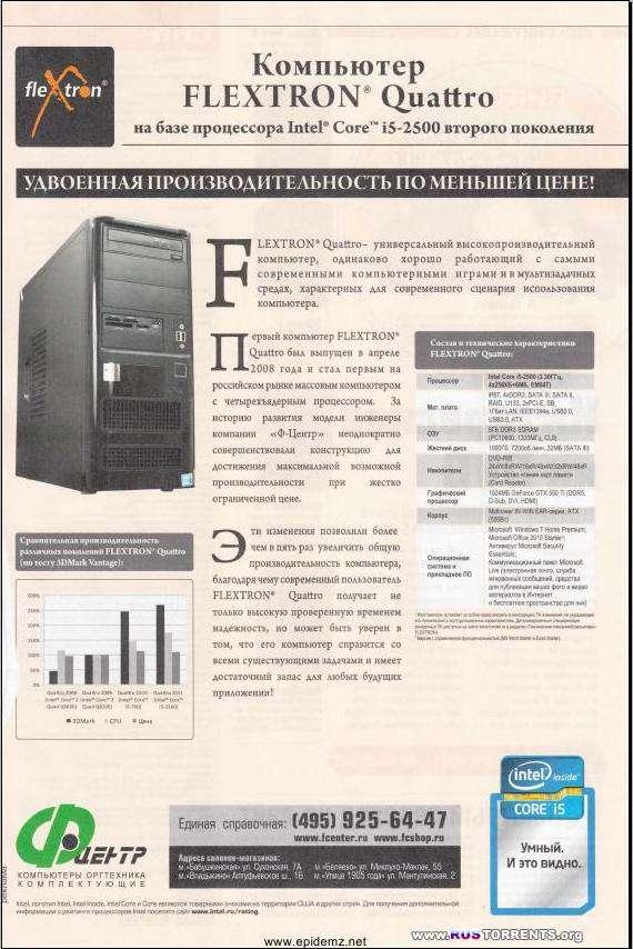 Chip №12 Россия (декабрь) (2012) PDF