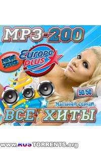 VA - MP3-200 Все хиты. Зимняя серия 50/50 (2010)