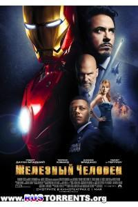 Железный Человек | HDRip
