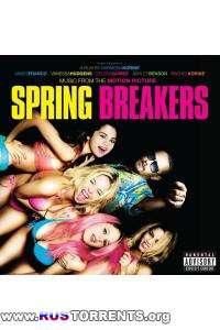 Soundtrack -  Отвязные каникулы