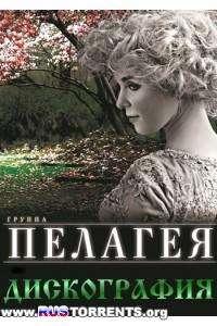 Пелагея - Дискография | МР3