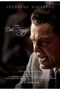 Дж. Эдгар | BDRip 1080p