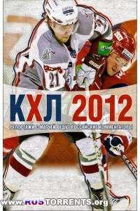 KHL 2012 | [P]