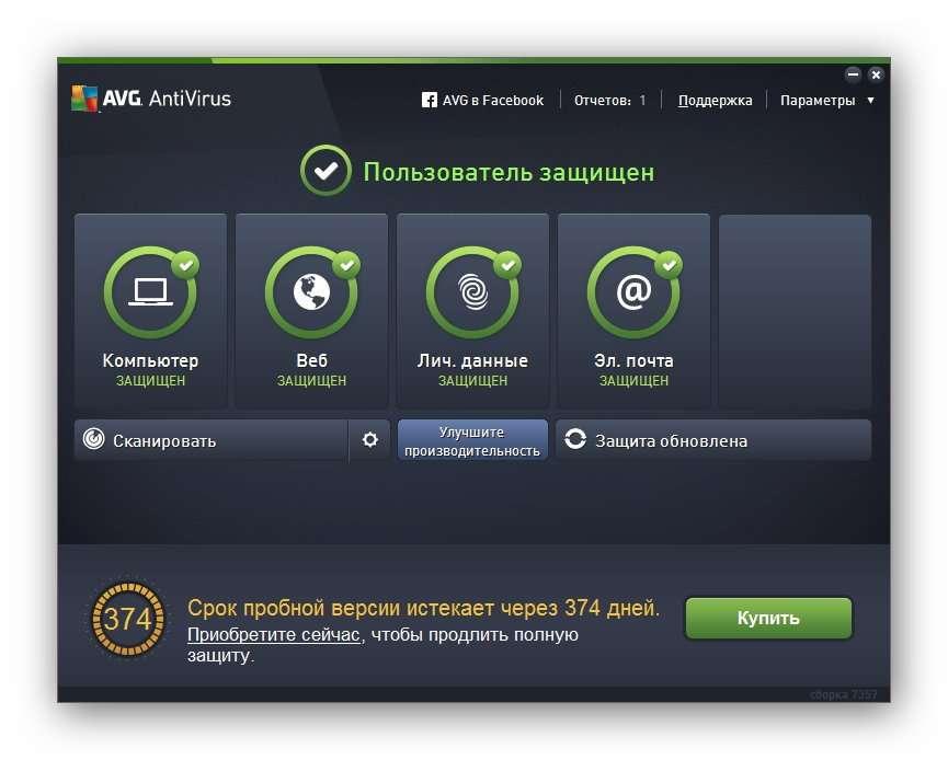 AVG AntiVirus 2016 16.31.7357