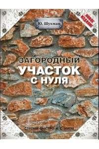 Юрий Шухман | Загородный участок с нуля | FB2