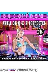 VA - Продвинутый Клубняк - Русские Хиты 80-90-Х В Обработке