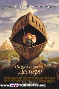 Приключения Десперо | BDRip