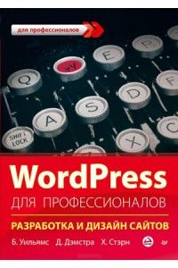 Б. Уильямс, Д. Дэмстра, Х. Стэрн | WordPress для профессионалов. Разработка и дизайн сайтов [2 издание] | PDF