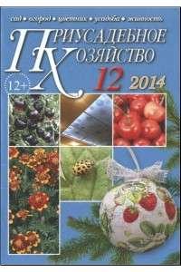 Приусадебное хозяйство №01-12 [2014] | PDF