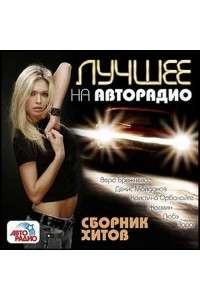 Сборник - Лучшее на Авторадио Сборник хитов | MP3