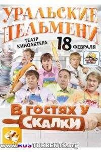 Уральские пельмени - В гостях у скалки | DVDRip