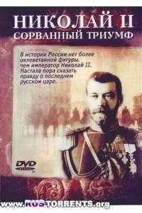 Николай II . Сорванный триумф   DVDRip