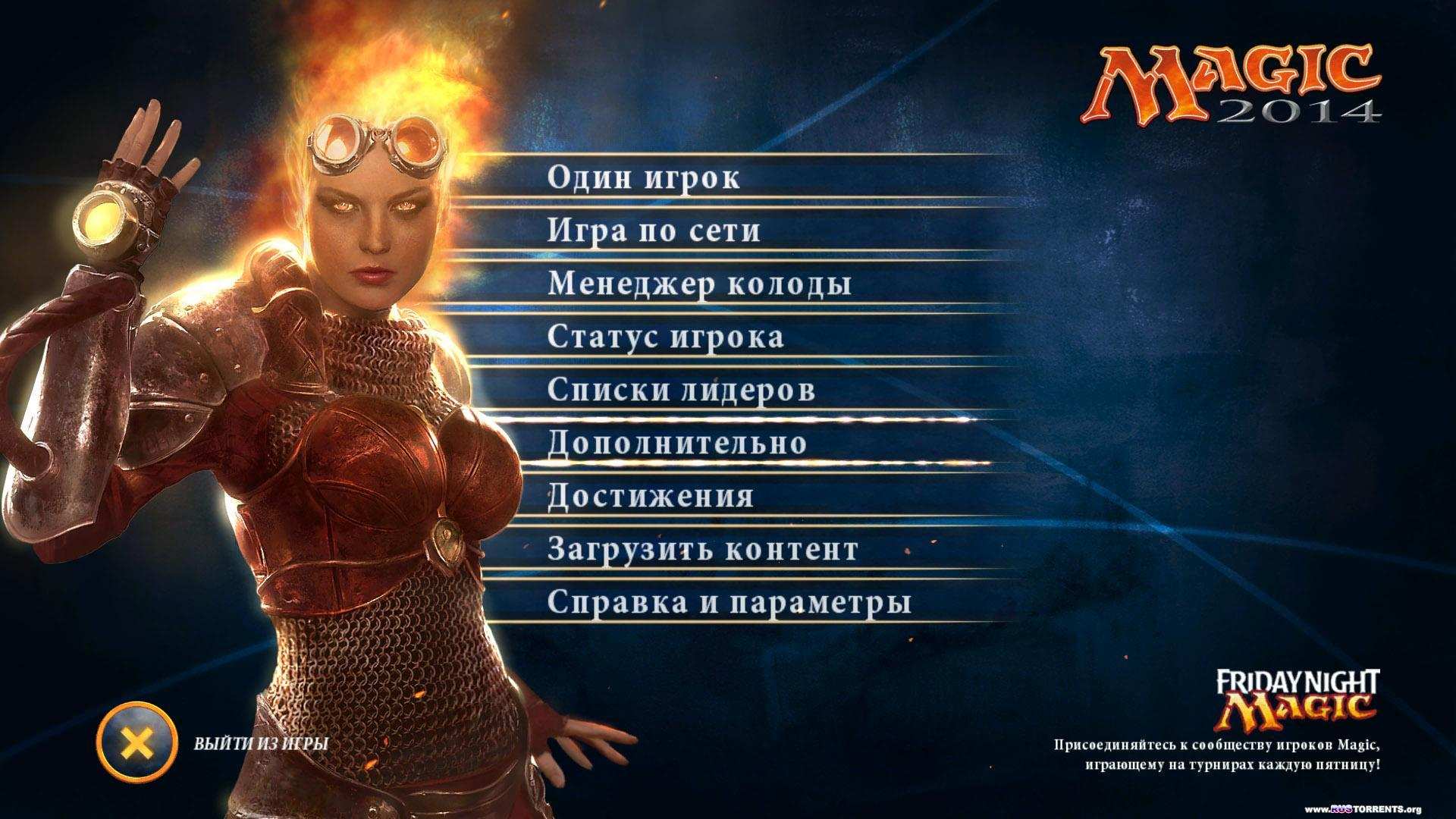 Magic 2014: Duels of the Planeswalkers - Gold Complete | РС | Лицензия