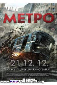 Метро | HDRip