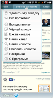 ������� 24 / News 24 + ������� v2.7.8 Pro [Android]
