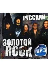 Сборник - Русский Рок Золотой | MP3