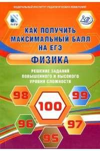 Н.К. Ханнанов - Физика. Решение заданий повышенного и высокого уровня сложности. Как получить максимальный балл на ЕГЭ | PDF