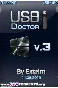 USB DOCTOR v.3 x86/x64 by extrim RUS/ENG (11.08.2013)