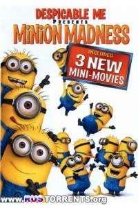 Гадкий Я: Мини-фильмы. Миньоны | BDRip-AVC