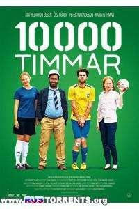 10 000 часов | BDRip 720p | L1