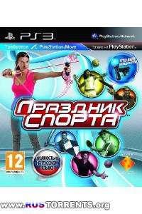 Праздник спорта | PS3