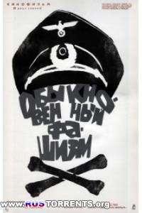 Обыкновенный фашизм | DVDRip-AVC