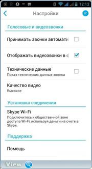 Skype v6.15.0.1135 [Android]