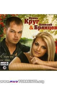 Ирина Круг и Алексей Брянцев - Если бы не ты | MP3