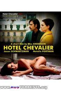 Отель «Шевалье» | DVDRip