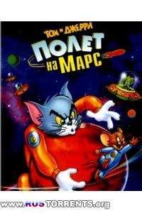 Том и Джерри: Полет на Марс | BDRip