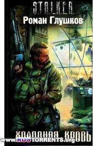 Роман Глушков - S.T.A.L.K.E.R. Холодная кровь