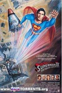 Супермен 4: В поисках мира | HDRip