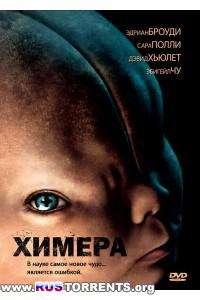 Химера   DVDRip