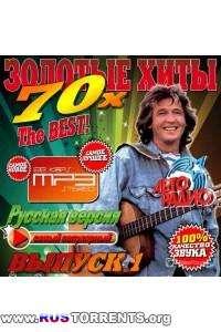 Сборник - Золтые хиты 70-х №1 | MP3