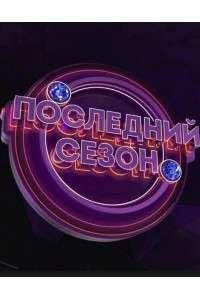 Comedy Баттл. Последний сезон. Выпуск 4 [17.04.2015] | SATRip
