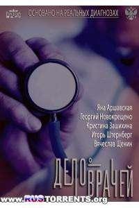 Дело врачей (01-24) | SATRip