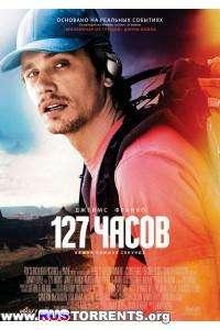 127 часов | BDRip 1080p