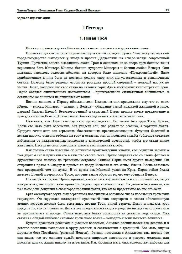 Энтони Эверет | Возвышение Рима. Создание Великой Империи | PDF